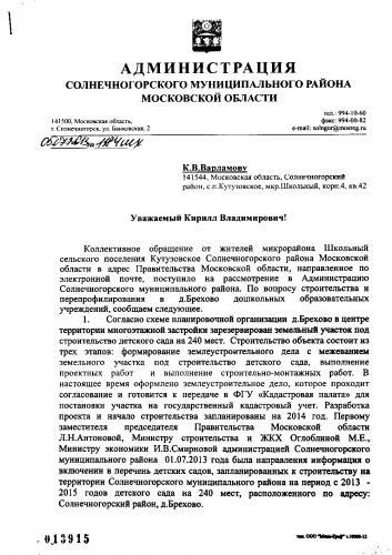 2013.07.05_адмСолн_л1.JPG