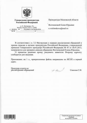 Уведомление Ген.прокуратуры 30.06.2014.jpg