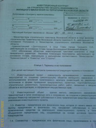 Инвестиционный_контракт_1.jpg