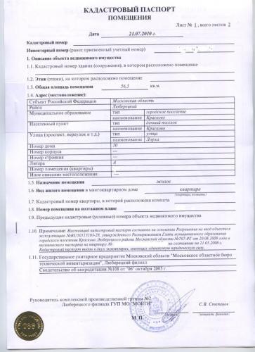 Кадастровый_паспорт1.JPG
