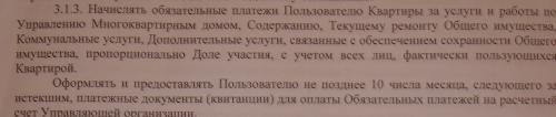 1_выдержка_из_договора_с_УК.jpg