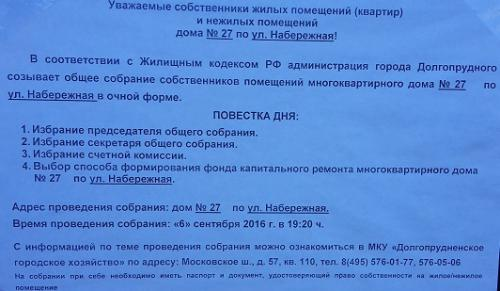 Sobr_zhilc_27naberejnaya_MV.jpg
