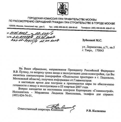 комиссия_при_правительстве.JPG
