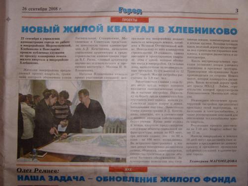 из_газеты_Долгие_пруды.jpg