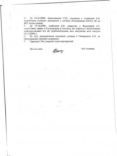 Протокол_стр._2.jpg