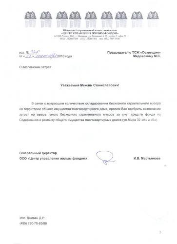 Письмо_из_ЦУЖФ_мусор.jpg