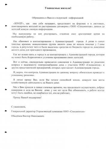 обращение_СМ.jpg