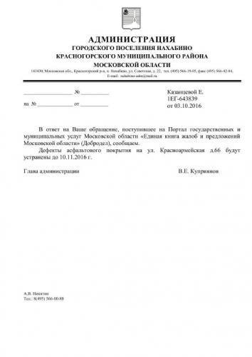 ОТВЕТ НА ОБРАЩЕНИЕ_1.jpg