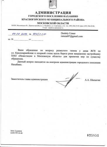 Дмитрию К_1.jpg