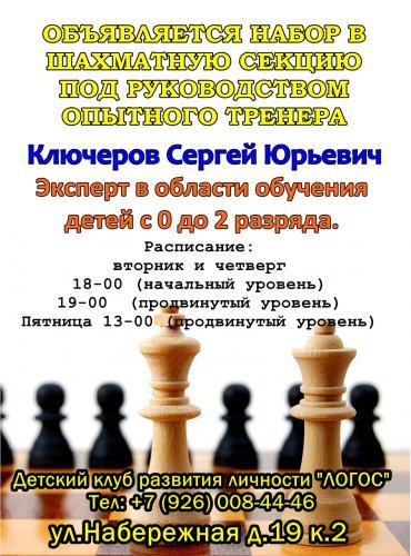 Шахматы ЛОГОС2.jpg