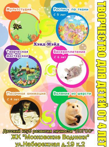 Творчество и ИЗО для детей клуб ЛОГОС Московские Водники.jpg