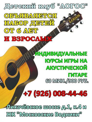 Обучение игре на гитаре детский клуб ЛОГОС 2016 2017 год.jpg