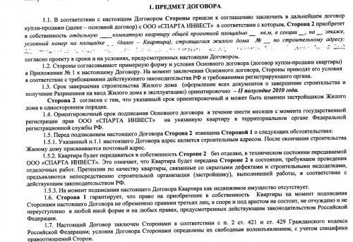 Договор_1_1.jpg