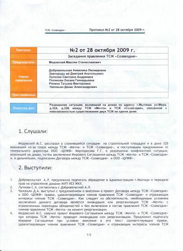 протокол_2_10003.jpg
