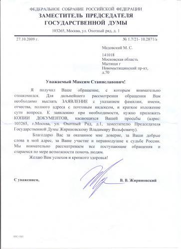 ответ_Жириновский0001.jpg