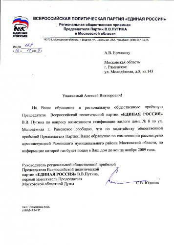единая_россия_ответ_по_газу.jpg