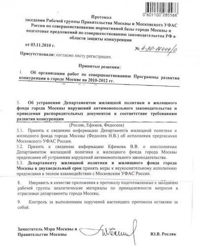 Протокол_Рабочей_группы_ПМ_и_ФАС_о_ДЖПиЖФ.jpg