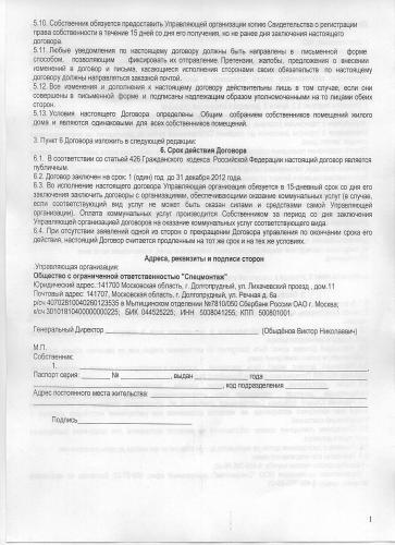 ДопсоглашениеСМ2011_11_стр2.jpg