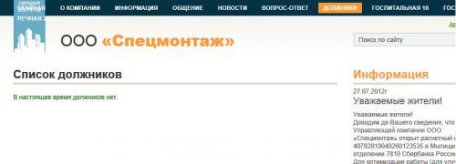 Должников_нет.jpg
