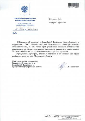 Соколов ВЕ.jpg