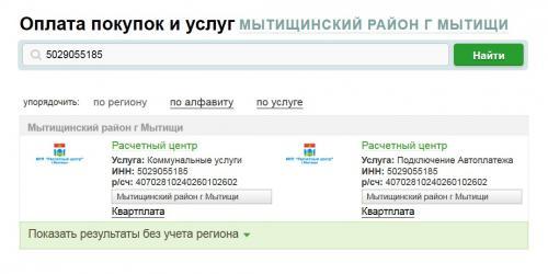 МУП_Расчетный центр.jpg