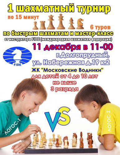 1 шахматный турнир 11 декабря 2016 года.jpg