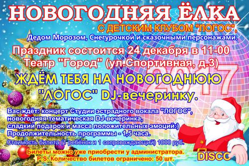 Новый 2017 год детский клуб ЛОГОС МВ.jpg