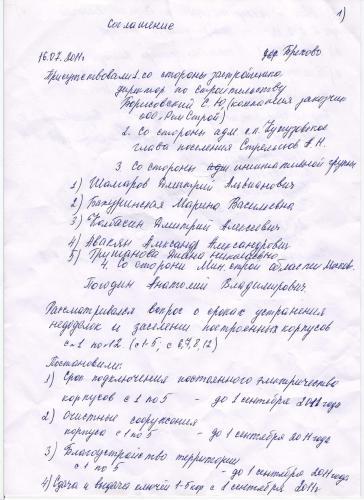 Соглашение_стр.1.jpg