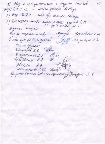 Соглашение_стр.2.jpg
