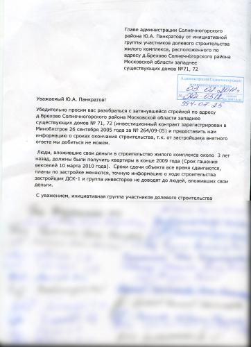 Обращение_адм_от_03_02_2011.jpg