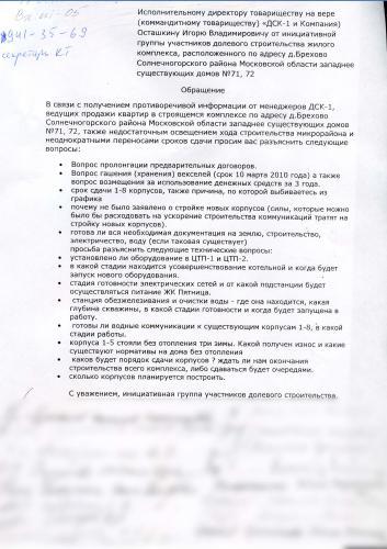 Обращение_ДСК.jpg