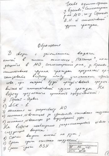 Обращение_Стрельцову_от_7_12_2011_лист_1.jpg