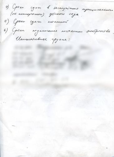 Обращение_Стрельцову_от_7_12_2011_лист_2.jpg