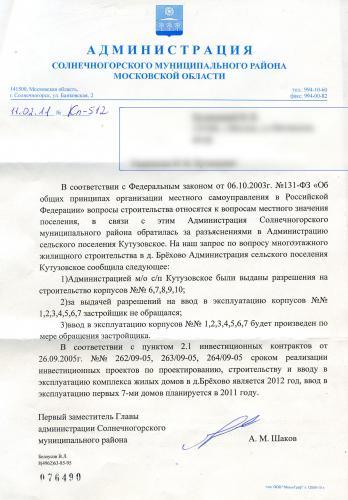 Ответ_адм_от_11_02_2011.jpg