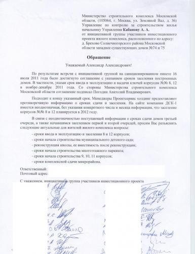 Минстрой_Лист_1.JPG