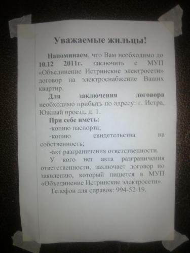 объявление_02.12.2011.jpg
