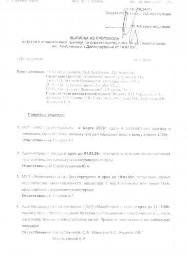 prot1.jpg