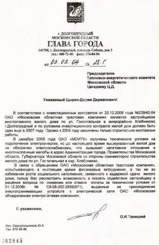 письмо_Цагадаеву.jpg