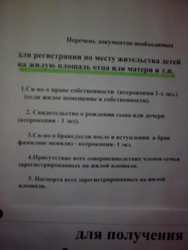 Паспортный1.jpg