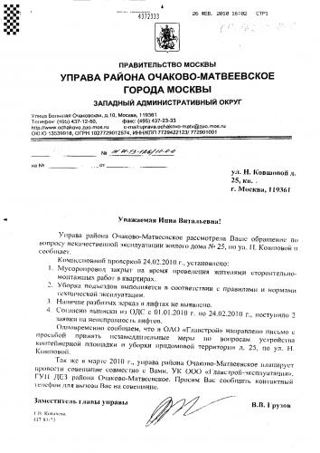 Ответ_из_УПРАВЫ_Очаково_от_26.02.2010.jpg