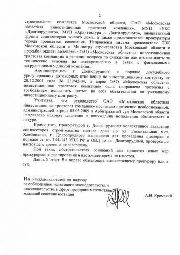 ответ_прокуратуры_МО_на_письмо_от_14_02_09_в_Госдуму_2_.jpg