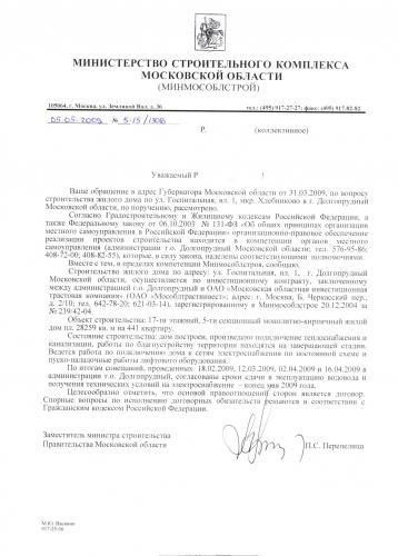 Ответ_майский.JPG