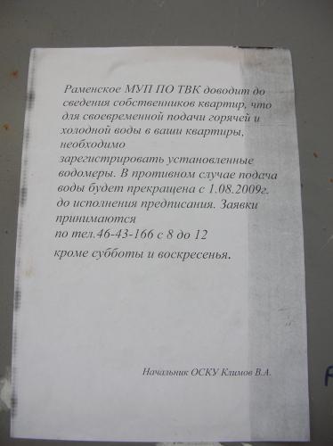 DSCN4535r.JPG