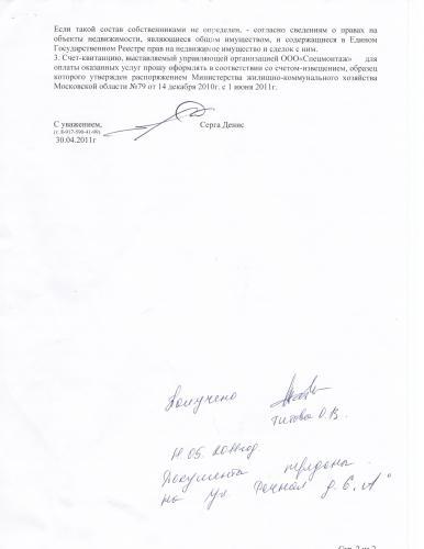 Письмо_от_30.04.11_стр.2.jpg