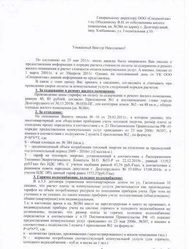 Письмо_от_25.05.11_стр.1.jpg