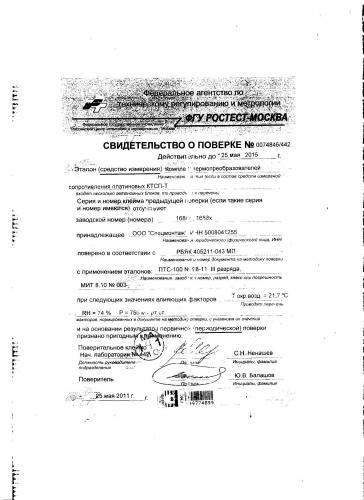 Принадлежит_ООО_Спецмонтаж.JPG