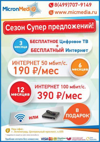 micmedia_A5-02.jpg
