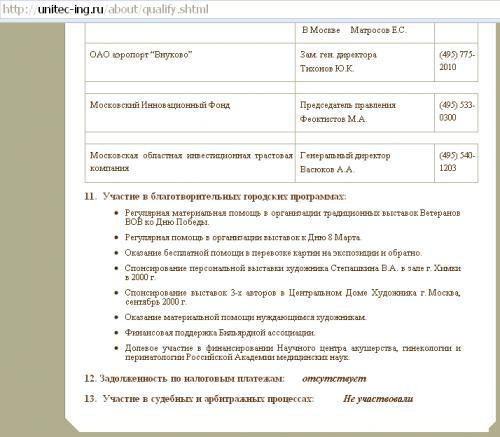 Участие_в_судебных_и_арбитражных_процессах_на_2009.09.02.png