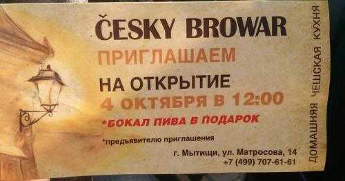 browar@inbox.ru.jpg