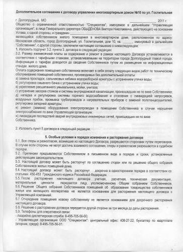 ДопсоглашениеСМ2011_11_стр1.jpg